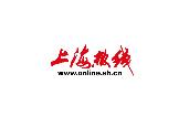 上海国际设计周合作媒体_上海热线