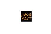 上海国际设计周合作媒体_烩设计