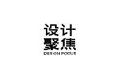 上海国际设计周合作媒体_设计聚焦