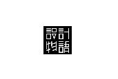 上海国际设计周合作媒体_设计物语