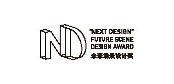 """设计周_奖项_""""NEXT DESIGN""""未来场景设计奖"""