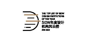 设计周_奖项_SIDW年度设计机构风云榜