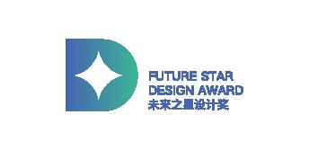 设计周_奖项_未来之星设计奖